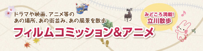 フィルムコミッション&アニメ